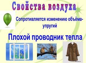 Конспект непрерывной образовательной деятельности по познавательному развитию на тему: «Свойства воздуха» для детей подготовительной к школе группы