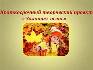 Краткосрочный проект «Золотая осень»