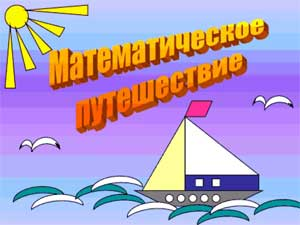 КВН по математике (ФЭМП) в подготовительной к школе группе «Путешествие в царство Математики»