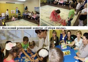 Совместная с детьми и родителями литературная викторина Тема: «Путешествие в страну Чукокалку»