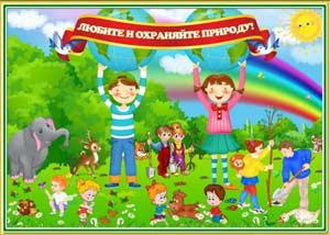 Экологическое воспитание детей посредством игровых обучающих ситуаций.