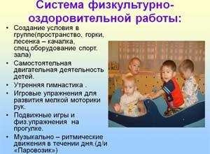 Организация физкультурно-оздоровительной работы с детьми младшего дошкольного возраста.