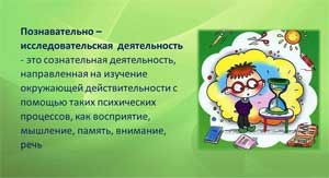 «Развитие познавательной активности детей дошкольного возраста через познавательно-исследовательскую деятельность в условиях реализации ФГОС ДО»