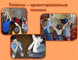 Использование телесно-ориентированных техник в работе с детьми дошкольного возраста