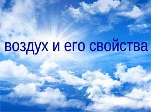 План-конспект непосредственно-образовательной деятельности в подготовительной группе «Тюльпан» на тему: «Воздух и его свойства».
