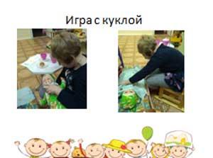 «Оснащение центра эмоционального развития для дошкольников с ДЦП»