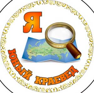 Авторская программа «Юный краевед» (из опыта работы)