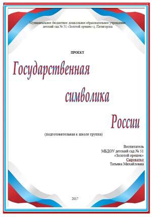 Педагогический проект «Государственная символика России»