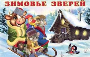 Конспект организованной образовательной деятельности с детьми среднего дошкольного возраста с использованием театрализованной деятельности «Зимовье зверей».
