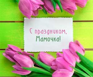 Сценарий утренника на 8-е марта «День мам»