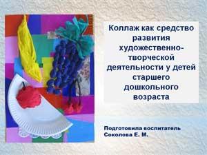 Коллаж ка средство развития художественно-творческой деятельности дошкольников