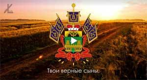 Конспект НОД в подготовительной группе общеразвивающей направленности Тема: «Символика Краснодарского края: герб, гимн, флаг Краснодарского края»