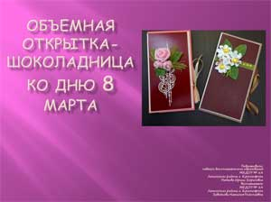 Объемная открытка-шоколадница ко дню 8 марта