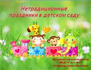 Нетрадиционные праздники в детском саду
