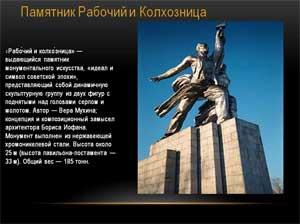 Проект «Памятники России»