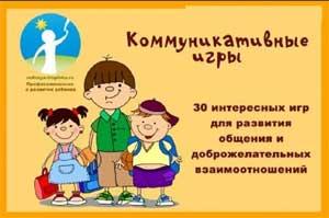Картотека коммуникативных игр для детей младшего дошкольного возраста