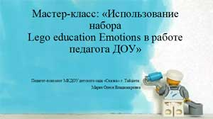 Мастер-класс: «Использование набора Lego education Emotions в работе педагога ДОУ»