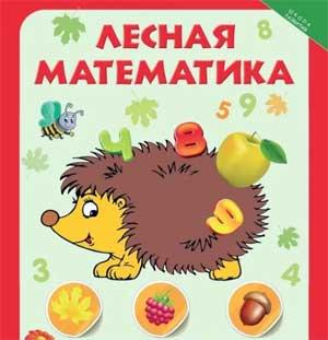 Конспект непосредственно образовательной деятельности по математике в средней группе «В гостях у лесных жителей».