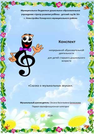 Конспект непрерывной образовательной деятельности для детей старшего дошкольного возраста «Сказка о музыкальных звуках»
