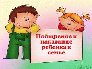 Родительское собрание с элементами тренинга для родителей «Поощрения и наказания ребенка в семье»