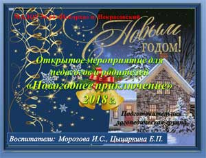 Открытое мероприятие для педагогов и родителей «Новогоднее приключение»