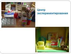Методическая разработка «Детское экспериментирование»