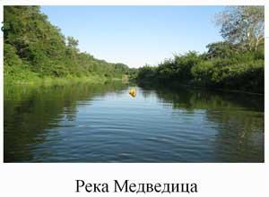 Конспект образовательной деятельности в соответствии с ФГОС «Путешествие на реку Медведица»