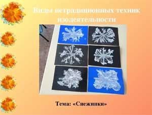 Конспект НОД по познавательному развитию в младшей группе с элементами нетрадиционного рисования «Зима белоснежная»