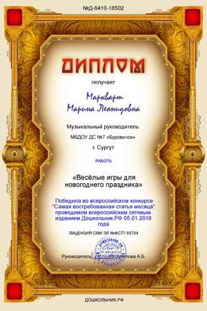 Победители всероссийского конкурса Самая востребованная статья месяца за декабрь 2017