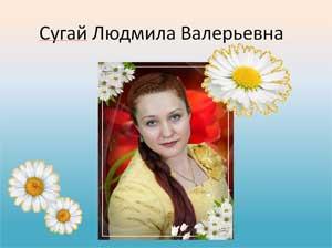 Педагогическое эссе Сугай Людмила Валерьевна