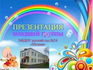 ПРЕЗЕНТАЦИЯ младшей группы МБДОУ детский сад №24 «Малыш»