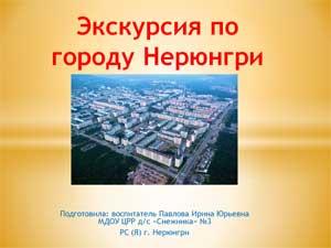 Презентация «Экскурсия по городу Нерюнгри»