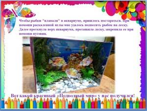 Мастер – класс по созданию макета: «Аквариум с рыбками»
