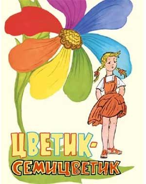 КОНСПЕКТ НОД ПО МАТЕМАТИКЕ В СТАРШЕЙ ГРУППЕ С УЧЕТОМ ФГОС «Цветик — семицветик»