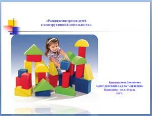 «Развитие интересов детей к конструктивной деятельности».