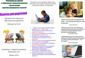 Буклет «Рекомендации для родителей по использованию компьютерных игр для детей дошкольного возраста»