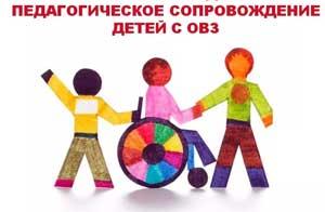 Взаимодействия ДОУ и семьи по сопровождению детей с ограниченными возможностями здоровья.