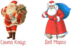 Сценарий новогоднего праздника «Дед Мороз и Санта Клаус»