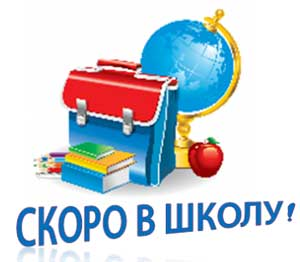 Проект «Скоро в школу!»