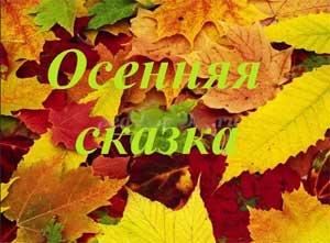 Сценарий осеннего развлечения для детей старшей группы «Осенняя сказка»