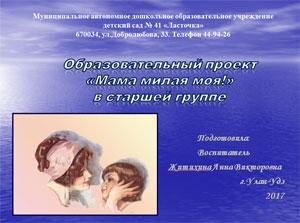 Образовательный проект с детьми старшей группы «Мама милая моя!»