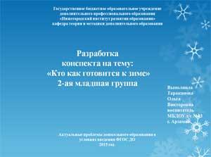 Конспект непосредственной образовательной деятельности на тему: «Кто как готовится к зиме» (2-ая младшая группа)