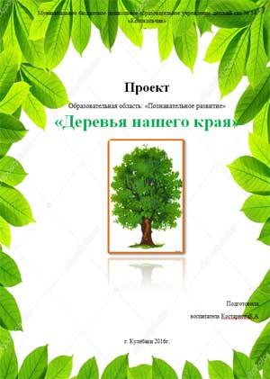 Проект Деревья нашего края