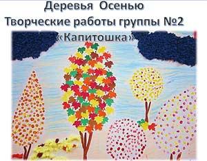 Творческие работы на тему Деревья Осенью