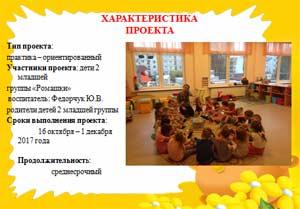 Проект по здоровьесбережению «Малыши-крепыши» для второй младшей группы