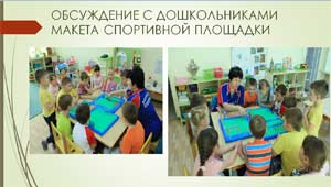 Проект «Лучший друг детей – спортивная площадка»