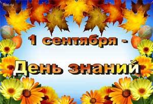 Сценарий к 1 сентября - Добро пожаловать в страну знаний