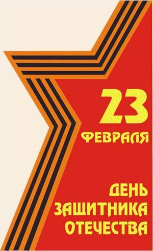 Спортивный праздник ко дню Защитника Отечества «Мы сильные и смелые» для средней группы
