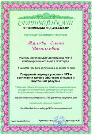 Сертификат публикации, ВНИМАНИЕ АКЦИЯ! КО ДНЮ НАРОДНОГО ЕДИНСТВА И ДНЮ МАТЕРИ! НОЯБРЬСКИЙ ЦЕНОПАД! с 1 ноября до 1 декабря!