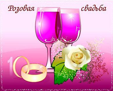 Поздравления в стихах на розовую свадьбу - 10 лет